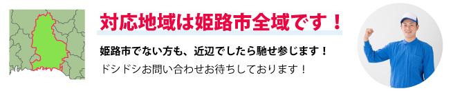 対応地域は姫路市全域です!姫路市でない方も、近辺でしたら馳せ参じます!ドシドシお問い合わせお待ちしております!